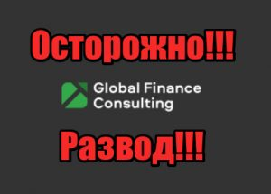 Global Finance Consulting мошенники