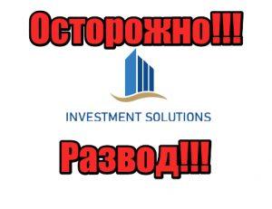 Investment Solutions мошенники, жулики, аферисты