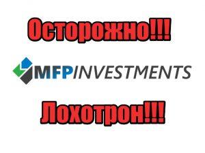 MFPInvestments мошенники, жулики, аферисты