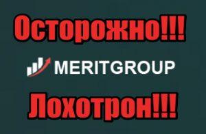 MeritGroup мошенники, жулики, аферисты