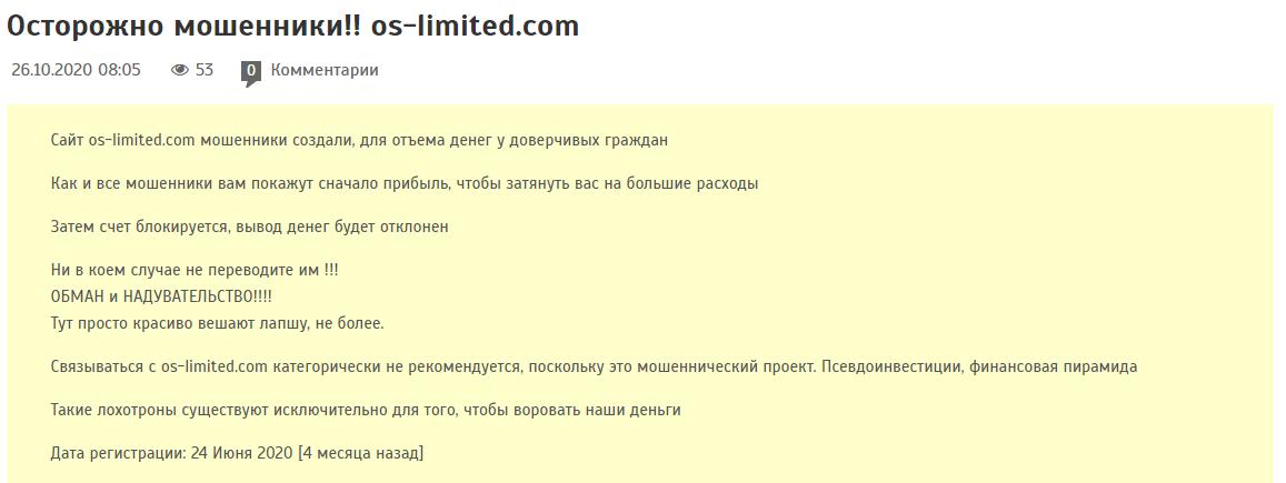 OS-Limited отзывы