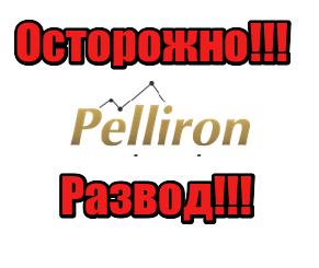 Pelliron мошенники, жулики, аферисты