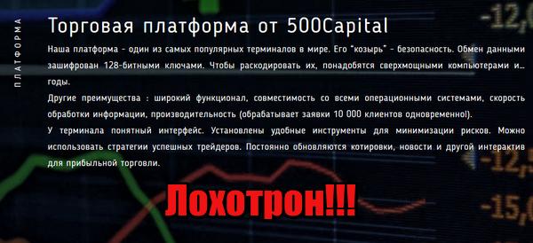 500Capital мошенники, жулики, аферисты