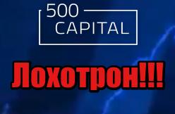 500Capital мошенники, жулики, лохотрон
