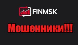 FINMSK мошенники, жулики, аферисты