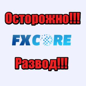 FXCore мошенники, лохотрон