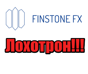 FinstoneFX мошенники, жулики