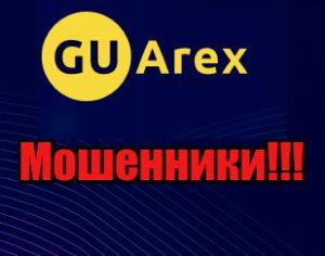 GU Arex мошенники, жулики, лохотрон