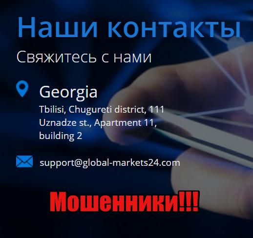 Global Markets24 мошенники, жулики, аферисты