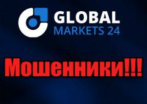 Global Markets24 лохотрон, жулики, аферисты