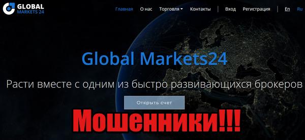 Global Markets24 мошенники, жулики, лохотрон