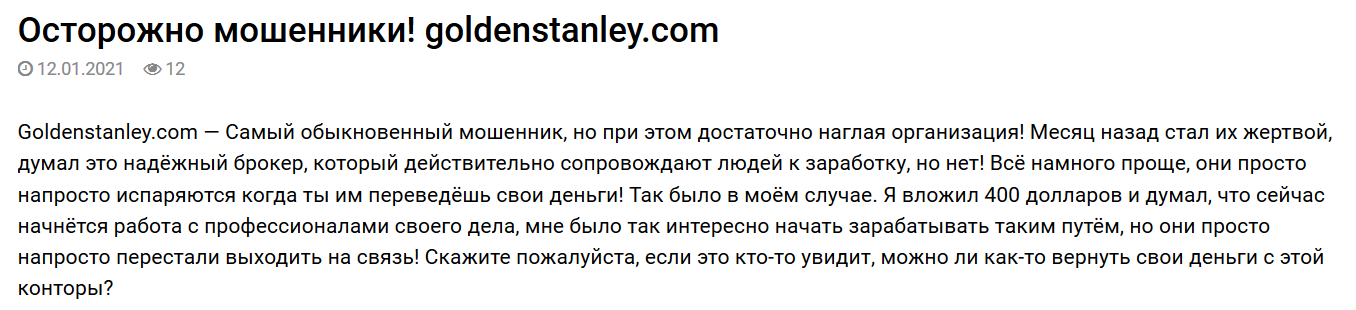 Golden Stanley отзывы