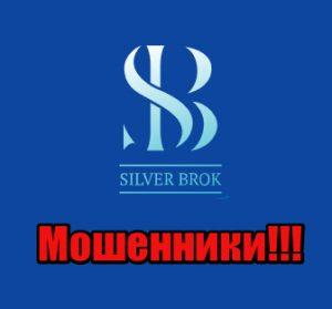 Silver Brok мошенники, жулики, аферисты
