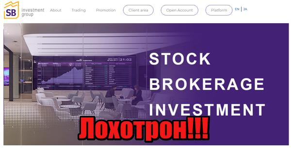 Stock Brokerage Investment Group мошенники, жулики, лохотрон