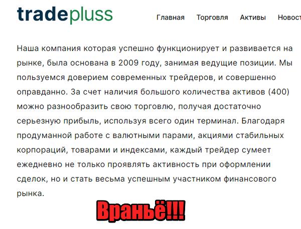 Trade Pluss мошенники, жулики, аферисты