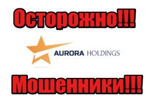 Aurora Holdings мошенники, жулики, аферисты
