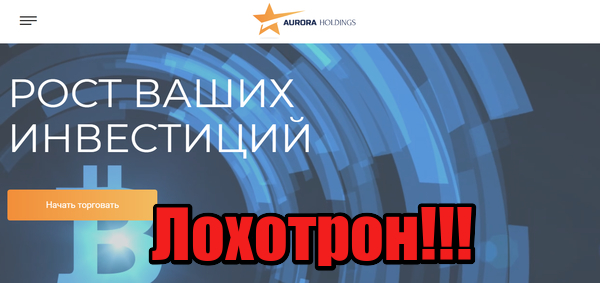 Aurora Holdings мошенники, лохотрон, жулики
