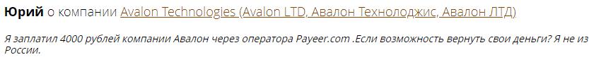 Avalon Technologies отзывы