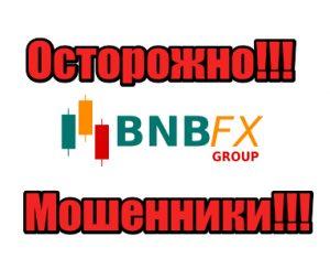 BNB Fx Group мошенники, жулики, лохотрон