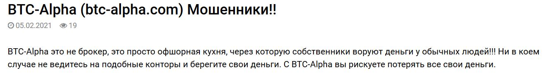 BTC-Alpha отзывы