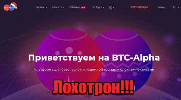 BTC-Alpha мошенники, жулики, лохотрон