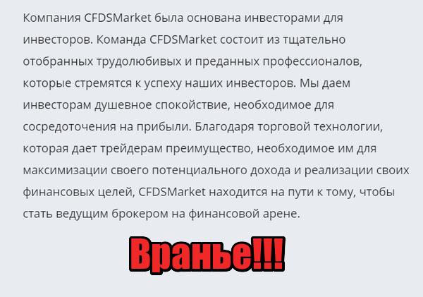 CFDSMarket мошенники, жулики, аферисты