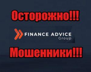 Finance Advice Group мошенники, жулики, лохотрон
