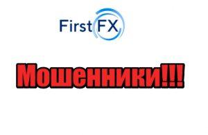 First FX мошенники, жулики, аферисты