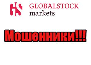 Globalstock Markets мошенники, жулики, аферисты