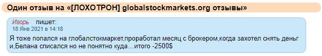 Globalstock Markets отзывы