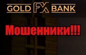 GoldFXBank мошенники, жулики, лохотрон