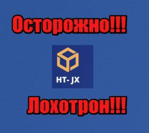 HT-JX мошенники, лохотрон