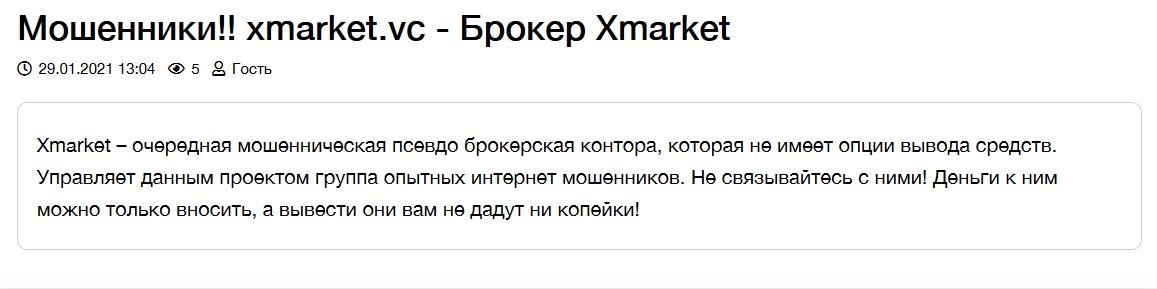 Хmarket отзывы