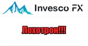 Invesco FX мошенники, жулики, аферисты