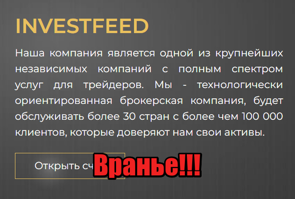 InvestFeed мошенники, жулики, лохотрон