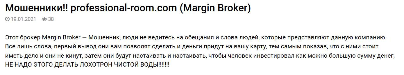 Margin Broker отзывы