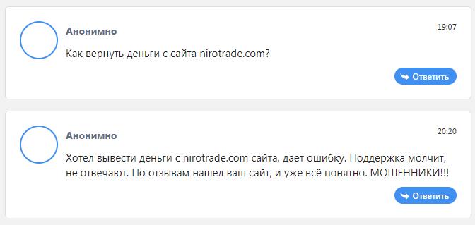 NiroTrade отзывы