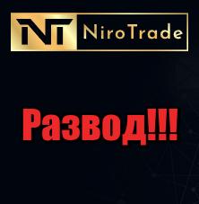 NiroTrade мошенники, жулики, аферисты