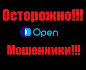 OpenBroker мошенники, жулики, лохотрон
