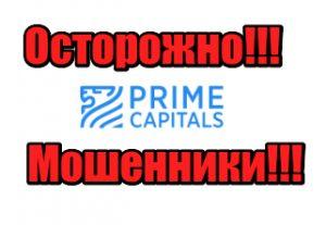 Prime Capitals мошенники, жулики, лохотрон