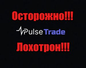 Pulse Trade мошенники, жулики, лохотрон