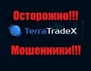 Terratradex мошенники, жулики, аферисты