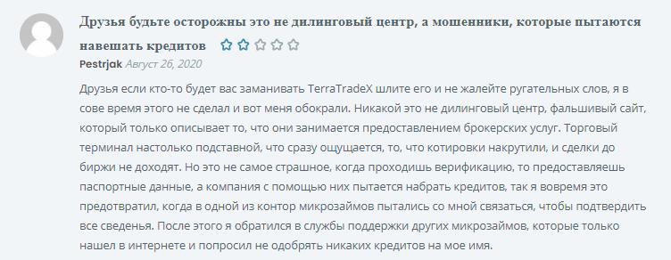 Terratradex отзывы