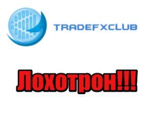 Trade FX Club мошенники, жулики, лохотрон