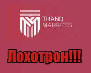 TrandMarkets мошенники, жулики, аферисты