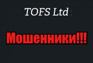 Trust One Financial Services Limited мошенники, жулики, лохотрон
