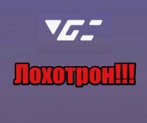 V-GC лохотрон, мошенники, жулики