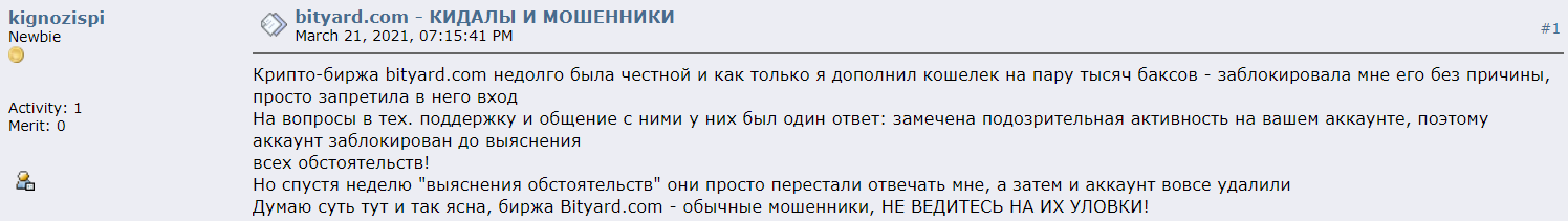 Bityard отзывы