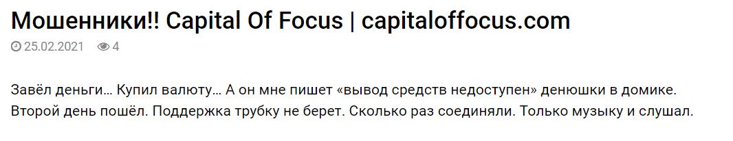 Capital Of Focus отзывы