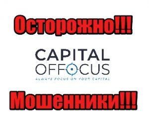 Capital Of Focus развод, лохотрон, жулики